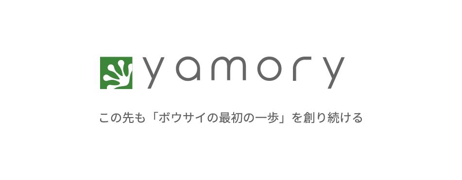 3.11から10年。yamoryの特設ページを開設いたしました。