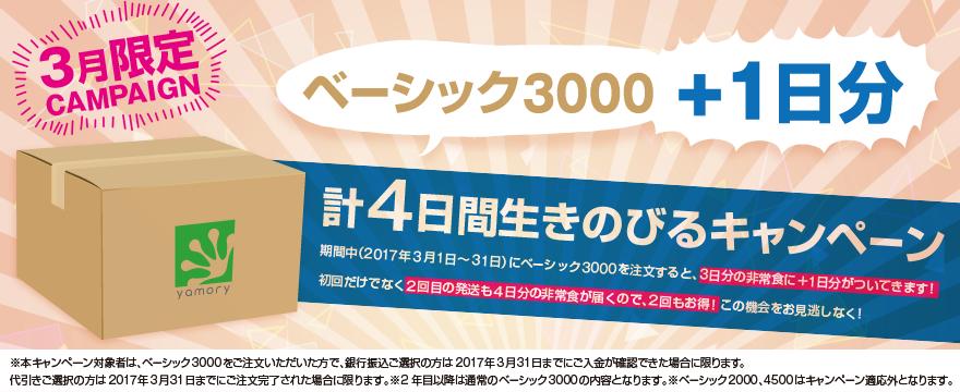 campaign01-m