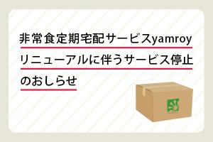 yamory-info_s